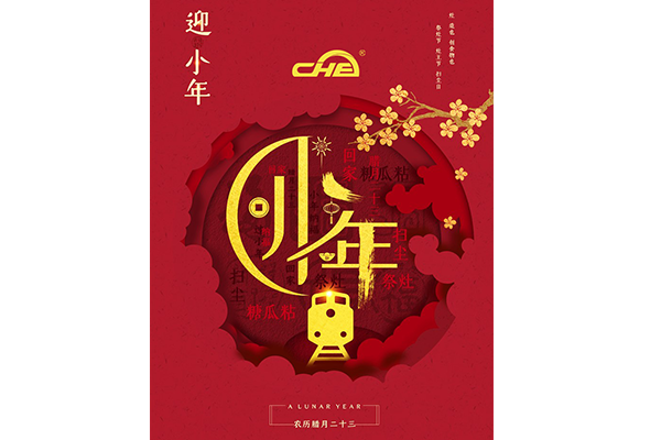 Little New Year (Chinese: Xiaonian)